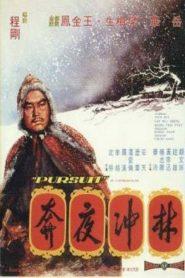 Pursuit (1972) หลินชงเสือร้ายผู้ร่ายทวน