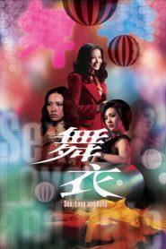 Sex Love And Hate (1974) กามาความรักและความเกลียด