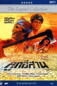 ลูกอีสาน (1982)