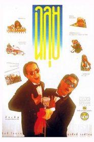 ฉลุย 2531 (1988)