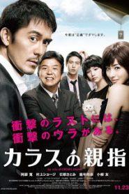 Karasu no oyayubi (2012) นิ้วโป้งอีกา