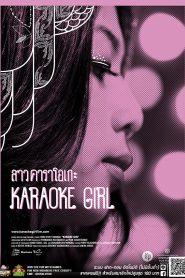 Karaoke Girl (2013) Sao Karaoke สาวคาราโอเกะ