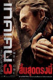 TAKEN 3 (2014) เทคเคน 3 ฅนคมล่าไม่ยั้ง