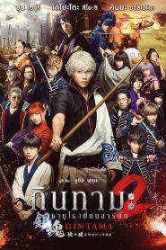 Gintama 2 (2018) กินทามะ ซามูไรเพี้ยนสารพัด 2