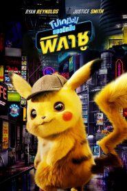 Pokemon Detective Pikachu (2019) โปเกมอน ยอดนักสืบ พิคาชู