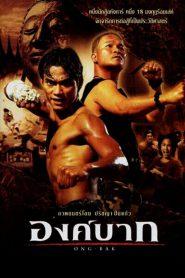Ong bak (2003) องค์บาก