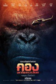 Kong Skull Island (2017) คอง : มหาภัยเกาะกะโหลก