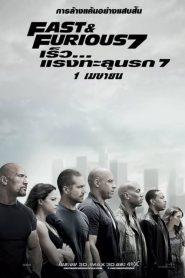 Fast And Furious 7 (2015) เร็ว…แรงทะลุนรก 7