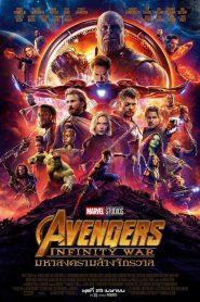 Avengers Infinity War (2018) อเวนเจอร์ส: มหาสงครามล้างจักรวาล