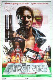 The Terminator 1 (1984) คนเหล็ก 1 เทอร์มิเนเตอร์