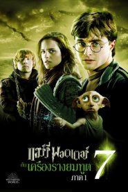 Harry Potter 7.1 and the Deathly Hallows Part 1 (2010) แฮร์รี่ พอตเตอร์ กับ เครื่องรางยมทูต ภาค 1