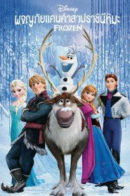 Frozen (2013) ผจญภัยแดนคำสาปราชินีหิมะ