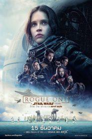 Rogue One A Star Wars Story (2016) โร้ค วัน: ตำนานสตาร์ วอร์ส