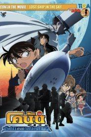Detective Conan Movie 14: The Lost Ship in the Sky (2010) โคนัน เดอะมูฟวี่ 14 ปริศนามรณะเหนือน่านฟ้า