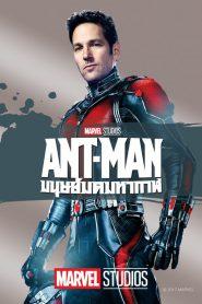 ANT-MAN (2015) แอนท์-แมน : มนุษย์มดมหากาฬ