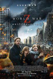 World War Z (2013) มหาวิบัติสงคราม