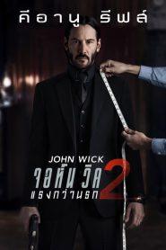 John Wick 2 (2017) จอห์น วิค 2 : แรงกว่านรก