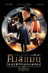 Kingsman The Secret Service (2014) คิงส์แมน โคตรพิทักษ์บ่มพยัคฆ์