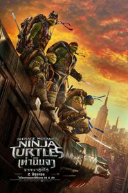 Teenage Mutant Ninja Turtles: Out of the Shadows (2016) เต่านินจา 2 : จากเงาสู่ฮีโร่