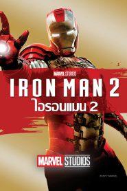 Iron Man 2 (2010) ไอรอนแมน 2