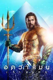 Aquaman (2018) อควาแมนเจ้าสมุทร