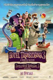 Hotel Transylvania 3 Summer Vacation (2018) โรงแรมผี หนีไปพักร้อน 3