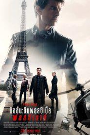 Mission Impossible 6 (2018) มิชชั่นอิมพอสซิเบิ้ล 6 ฟอลล์เอาท์