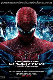 Amazing Spider-Man 1 (2012) ดิ อะเมซิ่ง สไปเดอร์แมน 1