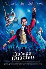 The Greatest Showman (2018) โชว์แมน บันลือโลก