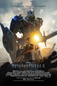 Transformers 4 : Age of Extinction (2014) ทรานส์ฟอร์เมอร์ส 4 : มหาวิบัติยุคสูญพันธ์