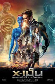 X-Men 7 Days of Future Past (2014) X-เม็น : สงครามวันพิฆาตกู้อนาคต