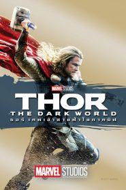 Thor The Dark World (2013) ธอร์: เทพเจ้าสายฟ้าโลกาทมิฬ