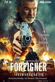 The Foreigner (2017) 2 โคตรพยัคย์ผู้ยิ่งใหญ่