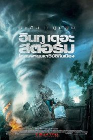 Into The Storm (2014) อินทู เดอะ สตอร์ม โคตรพายุมหาวิบัติกินเมือง