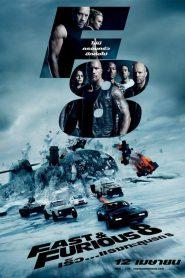 Fast And Furious 8 (2017) เร็ว…แรงทะลุนรก 8