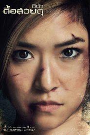 Raging Phoenix (2009) จีจ้า ดื้อ สวย ดุ