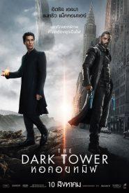 The Dark Tower (2017) หอคอยทมิฬ