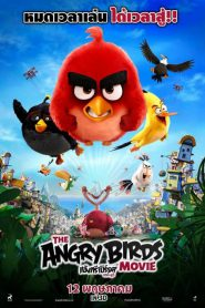 The Angry Birds Movie (2016) แองกรี้เบิร์ด เดอะ มูวี่
