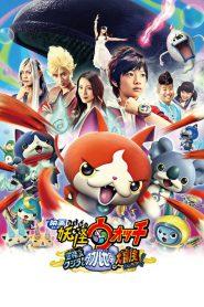 Yo-Kai Watch Movie (2016) โยไควอช เดอะมูฟวี่ ความลับแห่งต้นกำเนิด เมี้ยว