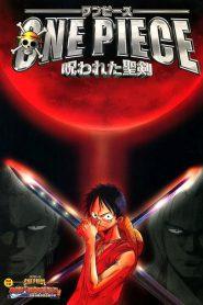 One Piece The Movie 05 (2004) วันพีช มูฟวี่ วันดวลดาบ ต้องสาปมรณะ (ซับไทย)