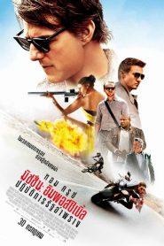 Mission: Impossible 5 – Rogue Nation (2015) มิชชั่นอิมพอสซิเบิ้ล 5 ปฏิบัติการรัฐอำพราง
