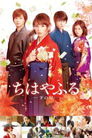 Chihayafuru 2 (2016) จิฮายะ กลอนรักพิชิตใจเธอ ภาค 2 (ซับไทย)