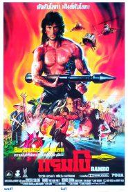 Rambo First Blood 2 (1985) แรมโบ้ 2