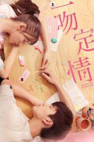 Fall in Love at First Kiss (2019) แกล้งจุ๊บให้รู้ว่ารัก
