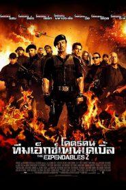 The Expendables 2 (2012) โคตรคน ทีมเอ็กซ์เพนเดเบิ้ล 2