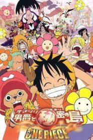 One Piece The Movie 06 (2005) วันพีช มูฟวี่ บารอนโอมัตสึริ และเกาะแห่งความลับ (ซับไทย)