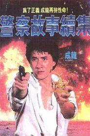 POLICE STORY 2 (1988) วิ่งสู้ฟัด 2