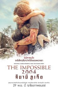 The Impossible (2004) สินามิ ภูเก็ต