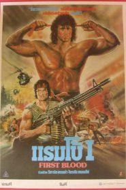 Rambo First Blood 1 (1982) แรมโบ้ ภาค 1
