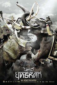 King Naresuan 5 (2014) ตํานานสมเด็จพระนเรศวรมหาราช ภาค 5 : ยุทธหัตถี